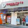 メディアカフェポパイ 三ノ宮店