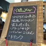 ジャム cafe 可鈴 - 6月28日(木)~7月1日(日)の週替わりランチ(1,050円)