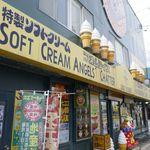 89054158 - たまに行くならこんな店は、五稜郭公園のすぐ近くにある「ラッキーピエロ 五稜郭公園前店」です。