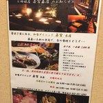 和食ダイニング 若宮 錦店 -