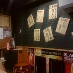 広島焼き どんき - 内観