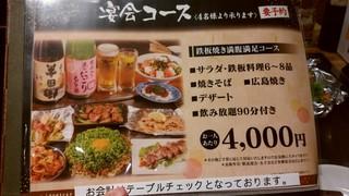 広島焼き どんき - 宴会コース