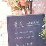 四季彩茶屋 葉菜  - 店頭の看板