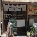 フクノヤ - 古き良き時代の「洋食店」の佇まい、開業はしたのは50年以上も前 とのこと