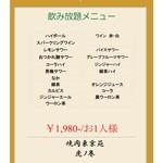 東京苑 虎ノ巻 - 1お一人様/1980円 飲み放題