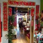 台湾料理故宮 - 台湾料理 故宮 @渋谷 4階にある店舗入り口
