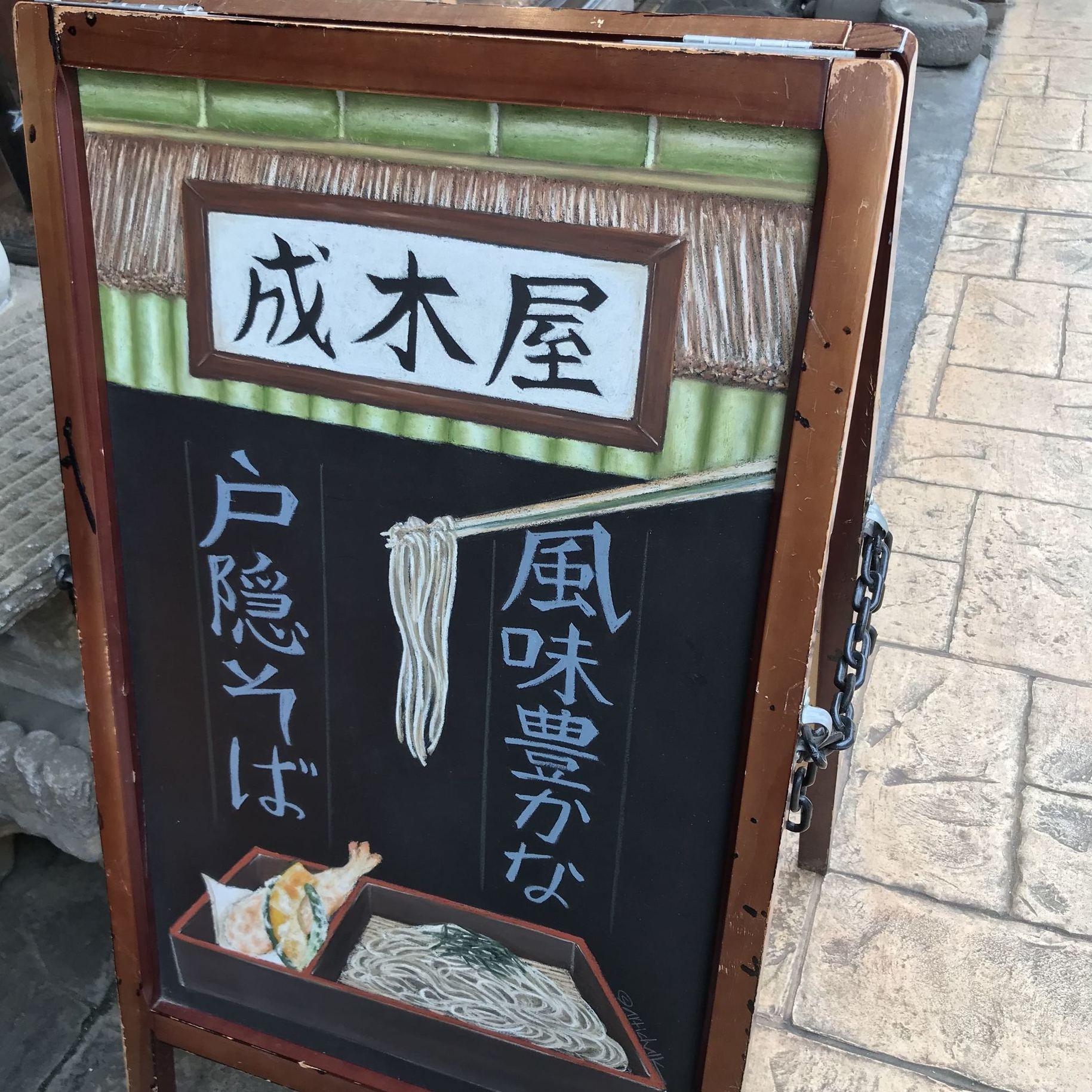 成木屋本店 name=