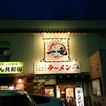 元祖博多 中洲屋台ラーメン 一竜 - 20180711外観