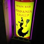 スペインバルヒスパニア - バングラ感は全く無し