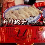 中国ラーメン 揚州商人 - 汁汁餃子 450円