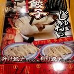 中国ラーメン 揚州商人 - 汁汁餃子