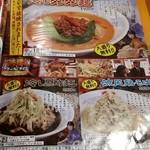 中国ラーメン 揚州商人 - おすすめ冷やし麺