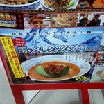 中国ラーメン 揚州商人 - 冷やし担々麺 大盛り無料