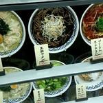 中国ラーメン 揚州商人 - 黒酢麺