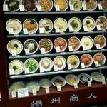 中国ラーメン 揚州商人 - 麺類豊富