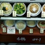 中国ラーメン 揚州商人 - 麺は三種類から選べる