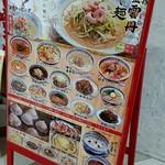 中国ラーメン 揚州商人 - 季節商品
