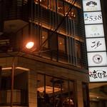 くずし鉄板 あばぐら - 2018.7 店舗外観