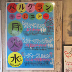 89092189 - サービスデーのポスター