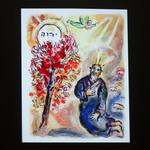 パパミラノ - シャガールが描く旧約聖書のモーセ