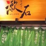 和食と甘味処 漱石 -