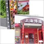 上海豫園 -