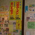 餃子菜館 大八 - 店内の貼り紙