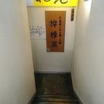 Hiroshimafuuokonomiyakiremonya -