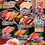 江戸前回転鮨 弥一 - 料理写真:7月14日(土)から29日(日)まで。20周年祭り開催中♪
