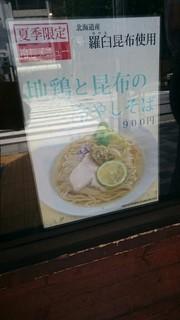 らぁ麺やまぐち -