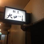 割烹 大田川 - 外観1