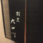 割烹 大田川 - 外観2