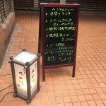 割烹 大田川 - 外観4