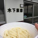 木下製麺 - 料理写真:出来立てホヤホヤ~♬