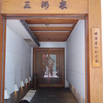 赤坂 三河家 -