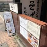 竹泉 - 入り口