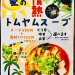 無限麻辣湯 - 期間限定 トムヤムスープ