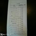桃の農家カフェ ラペスカ - 注文票