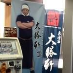 羽田大勝軒 - 大将