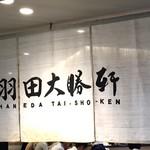 羽田大勝軒 - 暖簾