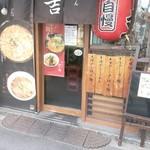 麺屋 とみ吉 - 入り口