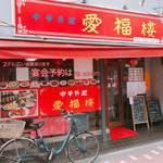 中華料理 愛福楼 - 外観