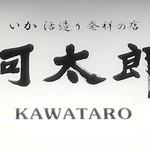 河太郎 - お店看板