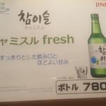 名古屋もつ焼き ひとすじ - チャミスルfresh すっきりした飲み口とほどよい甘み