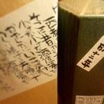 駅馬車 - 岩倉酒造「幹」。自家熟成18年古酒。