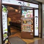 UDONつるこし - 新宿駅直結の地下街・京王モールにあります