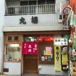 丸福 - 店舗外観