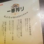 名古屋もつ焼き ひとすじ - 極上<生>が飲める店。 に認定されました キリン一番搾り 樽詰生ビール