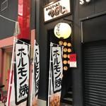 名古屋もつ焼き ひとすじ - ひとすじ提灯が目印入口 大須観音 もつ鍋ホルモン専門店
