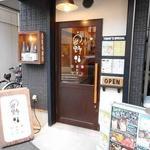 日本酒 ト ワイン 岡野 - お店の外観